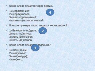 Какое слово пишется через дефис? 1) (Агро)техника; 2) (сорви)голова; 3) (ваго