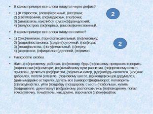 В каком примере все слова пишутся через дефис? 1) (Юго)восток, (лево)бережный