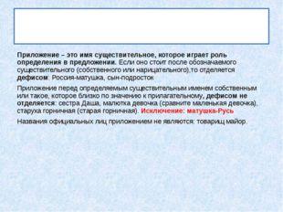 Дефис при приложении Приложение – это имя существительное, которое играет рол