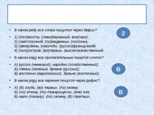 Тренинг В каком ряду все слова пишутся через дефис? 1) (Юго)восток, (лево)бер