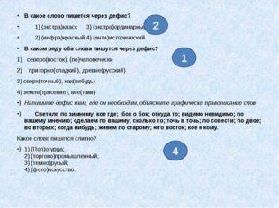В какое слово пишется через дефис? 1) (экстра)класс3) (экстра)ординарный