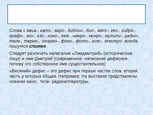 Слитное написание сложных существительных Слова с авиа-, авто-, агро-, библио...