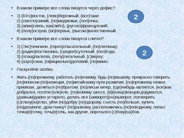 В каком примере все слова пишутся через дефис? 1) (Юго)восток, (лево)бережный...