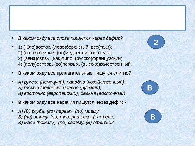 Тренинг В каком ряду все слова пишутся через дефис? 1) (Юго)восток, (лево)бер...