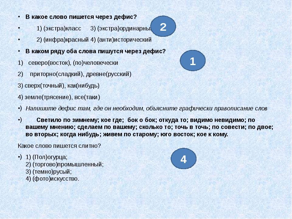 В какое слово пишется через дефис? 1) (экстра)класс3) (экстра)ординарный...