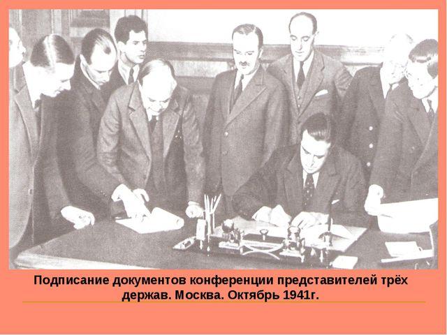 Подписание документов конференции представителей трёх держав. Москва. Октябрь...