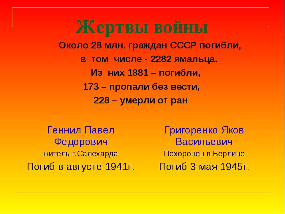 Жертвы войны Около 28 млн. граждан СССР погибли, в том числе - 2282 ямальца....