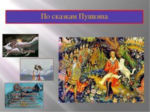 По сказкам Пушкина