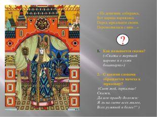Как называется сказка? («Сказка о мертвой царевне и о семи богатырях») 2. С
