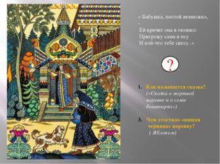 Как называется сказка? («Сказка о мертвой царевне и о семи богатырях») Чем у