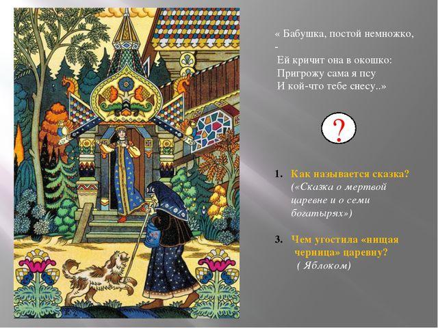Как называется сказка? («Сказка о мертвой царевне и о семи богатырях») Чем у...