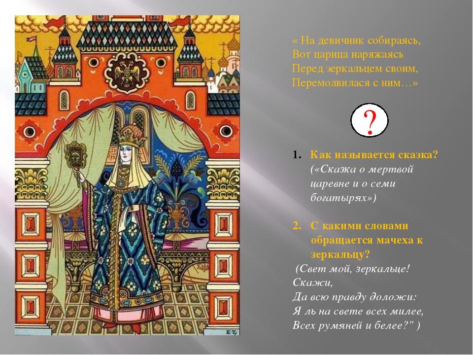 Как называется сказка? («Сказка о мертвой царевне и о семи богатырях») 2. С...