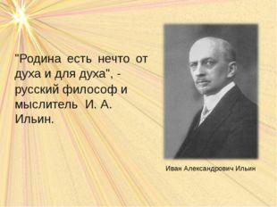 """""""Родина есть нечто от духа и для духа"""", - русский философ и мыслитель И. А. И"""
