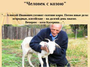 """""""Человек с козою"""" """"… Алексей Иванович готовит скотине корм. Потом иные дела:"""