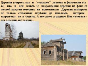 """Деревня умирает, как и """"умирают"""" духовно и физически все те, кто в ней живёт."""