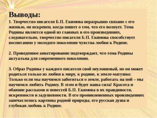 Выводы: 1. Творчество писателя Б.П. Екимова неразрывно связано с его жизнью,
