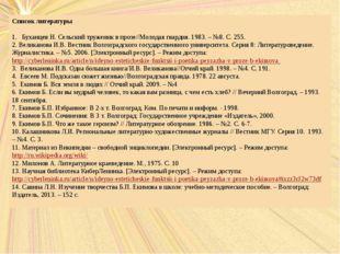 Список литературы  1. Буханцев Н. Сельский труженик в прозе//Молодая гвардия