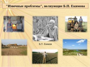 """""""Извечные проблемы"""", волнующие Б.П. Екимова Б.П. Екимов"""