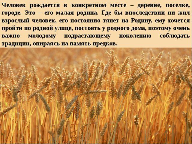 Человек рождается в конкретном месте – деревне, поселке, городе. Это – его ма...