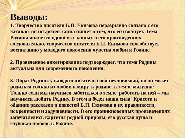 Выводы: 1. Творчество писателя Б.П. Екимова неразрывно связано с его жизнью,...