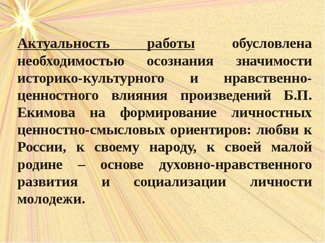 Актуальность работы обусловлена необходимостью осознания значимости историко-...