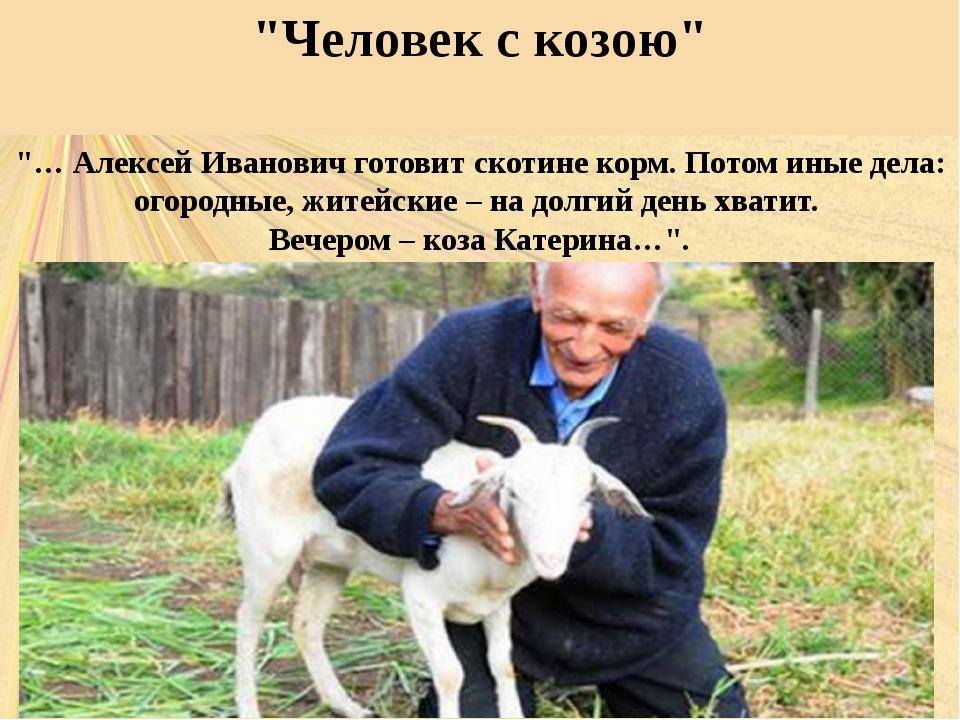 """""""Человек с козою"""" """"… Алексей Иванович готовит скотине корм. Потом иные дела:..."""