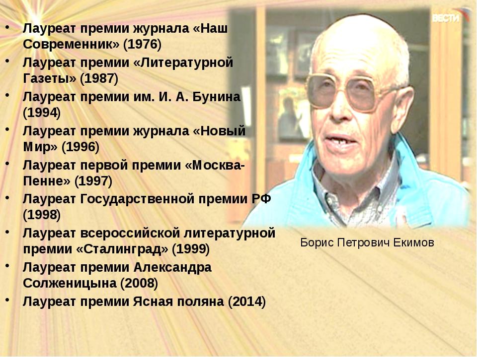 Лауреат премии журнала «Наш Современник» (1976) Лауреат премии «Литературной...