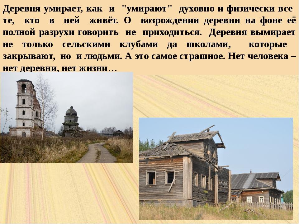 """Деревня умирает, как и """"умирают"""" духовно и физически все те, кто в ней живёт...."""