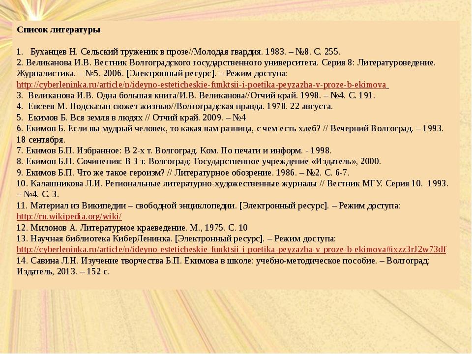 Список литературы  1. Буханцев Н. Сельский труженик в прозе//Молодая гвардия...