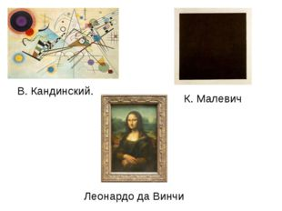 В. Кандинский. К. Малевич Леонардо да Винчи