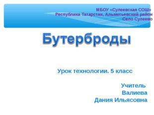 МБОУ «Сулеевская СОШ» Республика Татарстан, Альметьевский район Село Сулеево