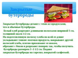 Закрытые бутерброды Закрытыебутербродыделаютстемижепродуктами, чтои
