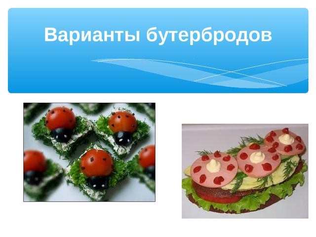 Варианты бутербродов
