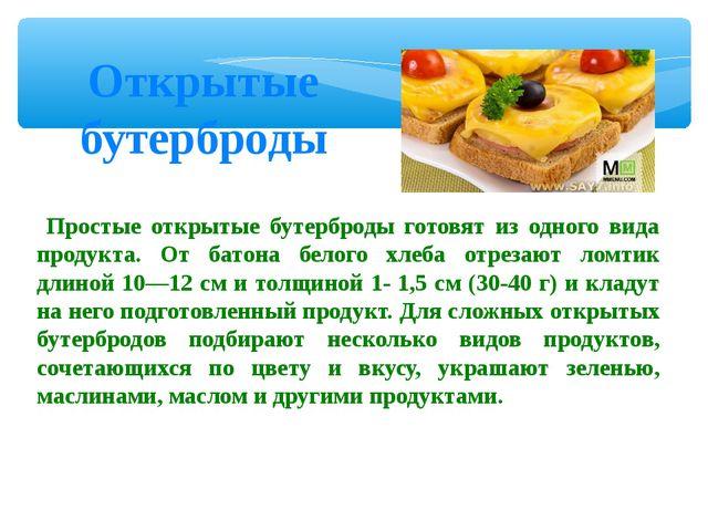 Открытые бутерброды Простые открытые бутерброды готовят из одного вида продук...