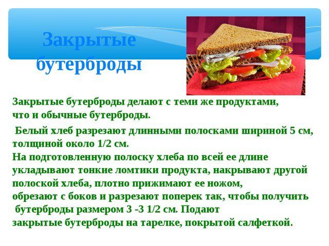 Закрытые бутерброды Закрытыебутербродыделаютстемижепродуктами, чтои...
