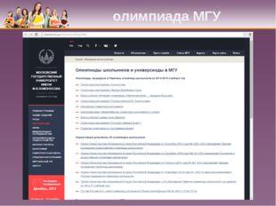 олимпиада МГУ