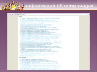 информация об олимпиадах