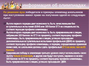 информация об олимпиадах По решению вуза победители и призеры олимпиад школь