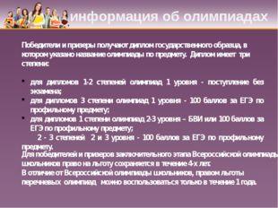 информация об олимпиадах Победители и призеры получают диплом государственно