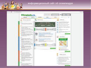 информационный сайт об олимпиадах