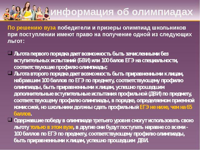 информация об олимпиадах По решению вуза победители и призеры олимпиад школь...
