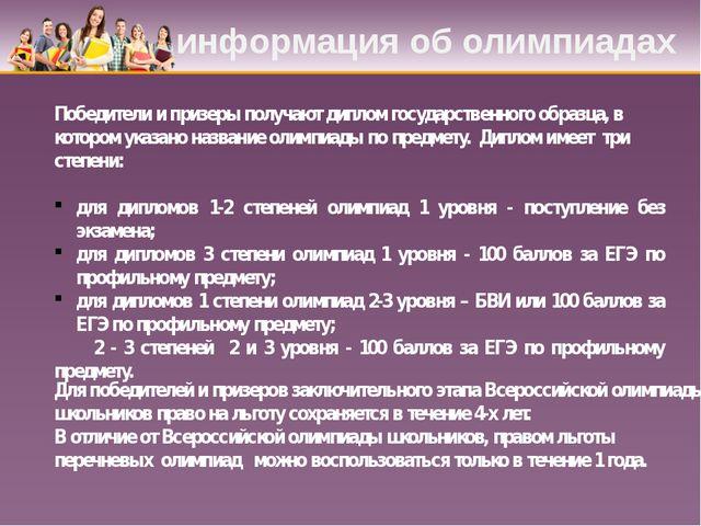 информация об олимпиадах Победители и призеры получают диплом государственно...