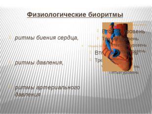 Физиологические биоритмы ритмы биения сердца, ритмы давления, ритмы артериаль