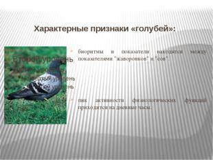 Характерные признаки «голубей»: биоритмы и показатели находятся между показат