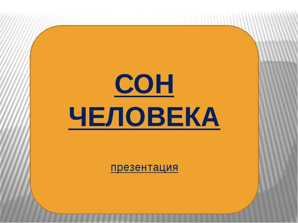 СОН ЧЕЛОВЕКА презентация