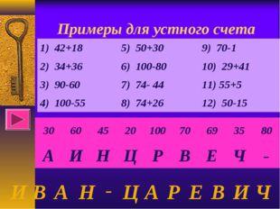 Примеры для устного счета И В А Н - Ц А Р Е В И Ч 3060452010070693580