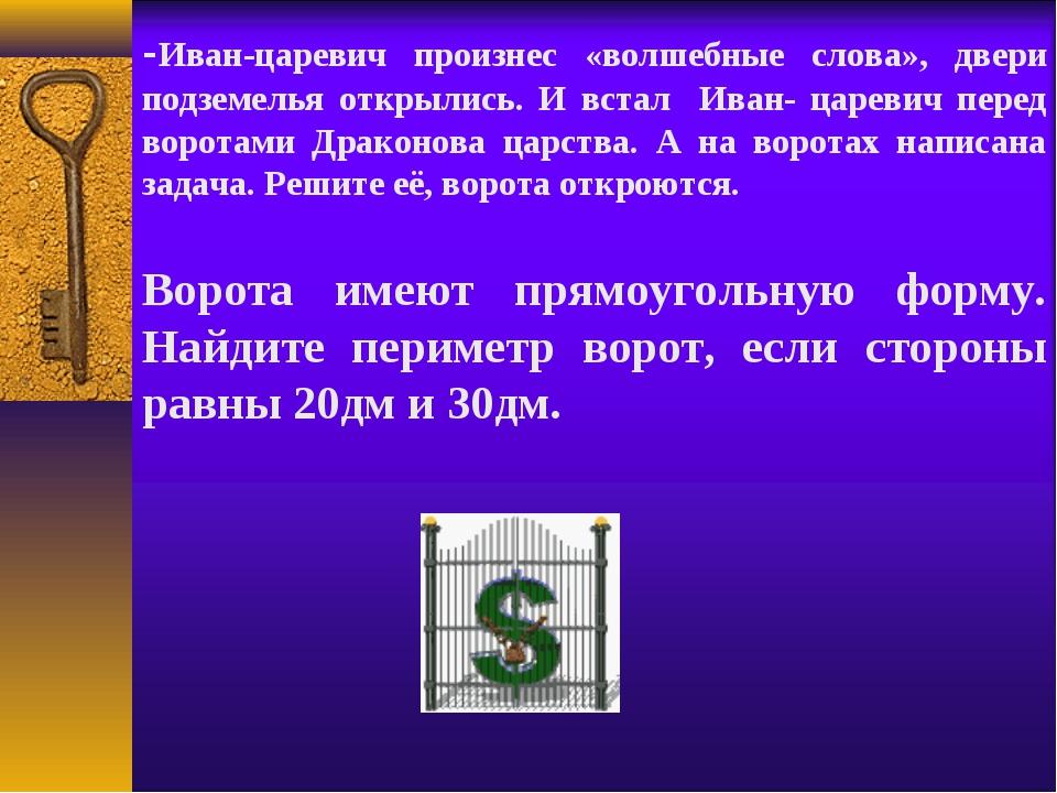 -Иван-царевич произнес «волшебные слова», двери подземелья открылись. И встал...