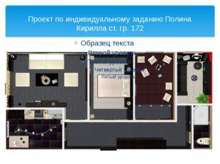 Проект по индивидуальному заданию Полина Кирилла ст. гр. 172