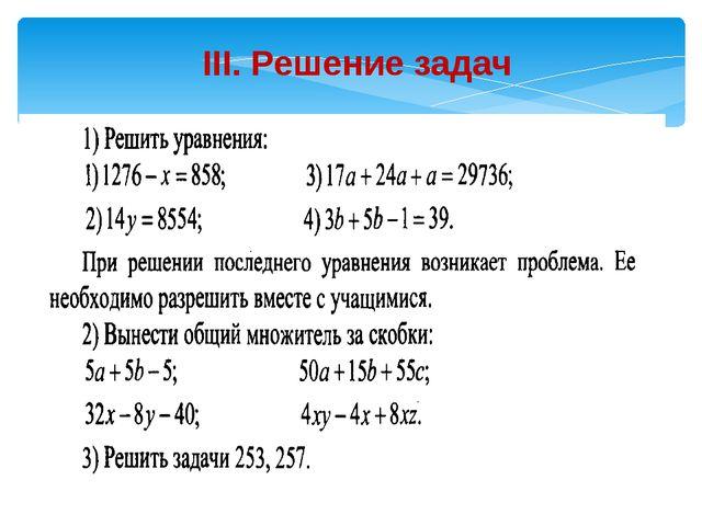 III. Решение задач