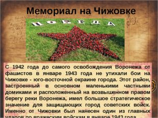 Мемориал на Чижовке С 1942 года до самого освобождения Воронежа от фашистов